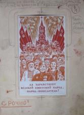 Эскиз открытки 1945 года 2