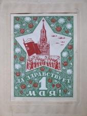 Эскиз открытки 1946 года