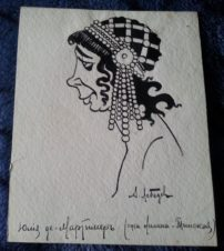 Шарж Юлии де-Мартимер