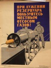 Индустриальный плакат