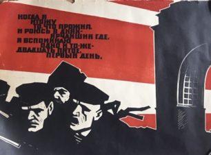«Скорбь». По мотивам поэмы В. Маяковского «В.И. Ленин».