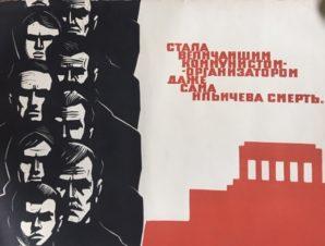 По мотивам поэмы В.В. Маяковского «В.И. Ленин»