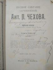 А.П.Чехов. Автограф, Константину Алексеевичу Коровину
