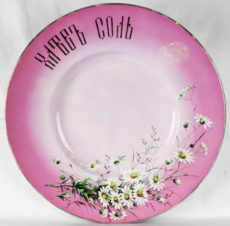 Декоративная тарелка «хлеб-соль»