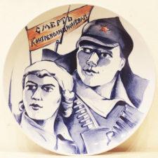 Агитационная тарелка «Смерть контрреволюционерам»