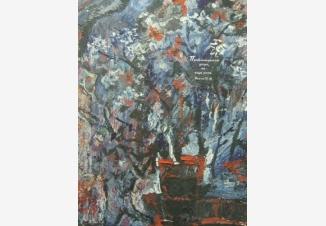 Живописная серия «Двенадцать пророчеств»