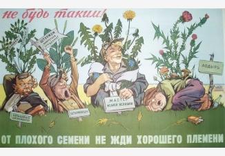 От плохого семени не жди хорошего племени