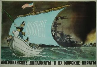 Американские «дипломаты» и их морские пираты