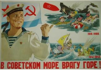 В советском море врагу горе!